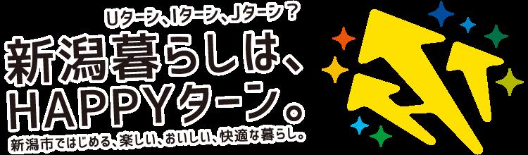 新潟市 移住・定住 情報サイト HAPPYターン