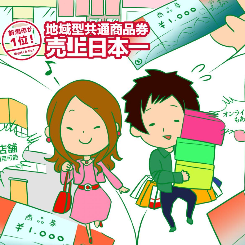 贈答品といえば新潟市共通商品券!