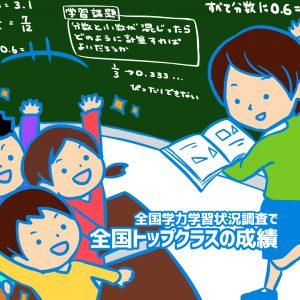 小学校国語A、Bと算数Aは政令市第1位!