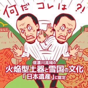 「日本遺産」 火焔型土器と雪国の文化