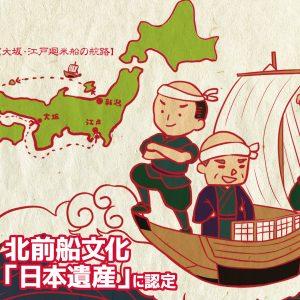 「日本遺産」 北前船文化