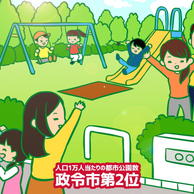 そうだ、公園行これ!