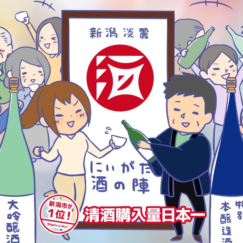 酒都(しゅと)新潟市