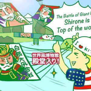 世界最大規模の白根大凧合戦