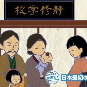 日本初の保育園