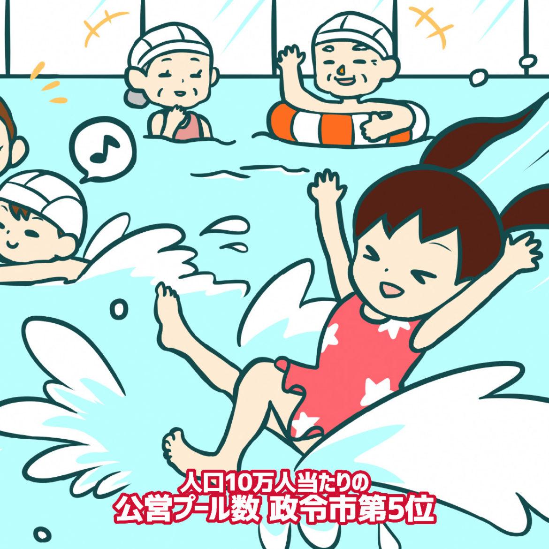 泳力向上・健康づくりにもってこい!